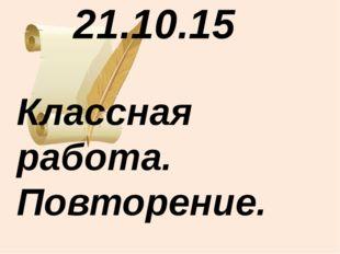 21.10.15 Классная работа. Повторение.