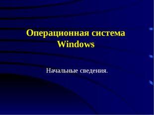 Операционная система Windows Начальные сведения.