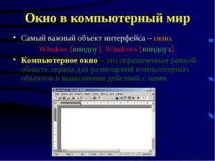 Окно в компьютерный мир Самый важный объект интерфейса – окно. Window [виндоу