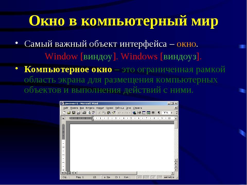 Окно в компьютерный мир Самый важный объект интерфейса – окно. Window [виндоу...