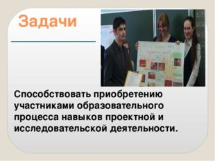 Задачи Способствовать приобретению участниками образовательного процесса навы