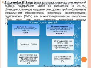 Федеральный закон об образовании РФ № 273-ФЗ С 1 сентября 2014 года (когда вс