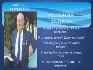 Николай Матвеевич Грибачёв УСЛОВИЯ ЗАДАЧИ Вставал вопрос в любые времена- Чт