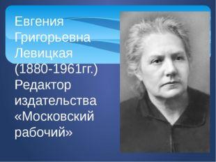 Евгения Григорьевна Левицкая (1880-1961гг.) Редактор издательства «Московский