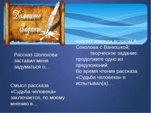 анализ эпизода встречи А. Соколова с Ванюшкой; творческое задание: продолжите