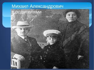Михаил Александрович с родителями