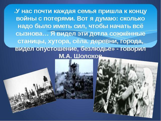 «У нас почти каждая семья пришла к концу войны с потерями. Вот я думаю: сколь...