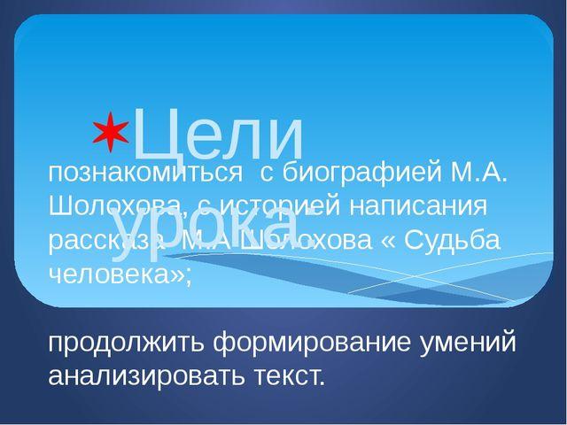 познакомиться с биографией М.А. Шолохова, с историей написания рассказа М.А Ш...