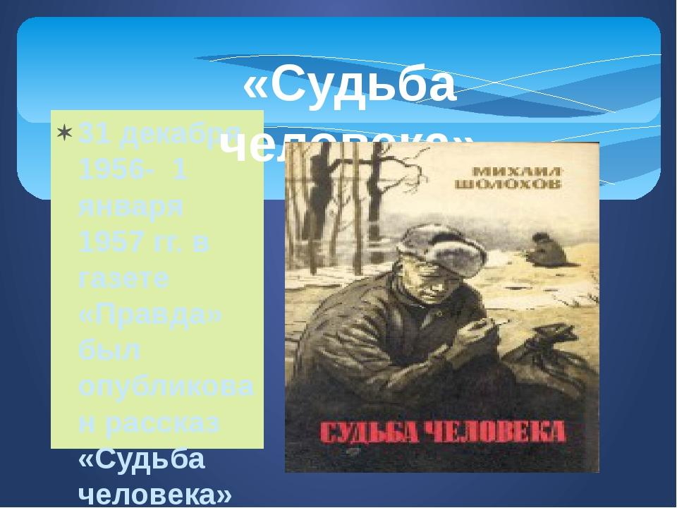 31 декабря 1956- 1 января 1957 гг. в газете «Правда» был опубликован рассказ...