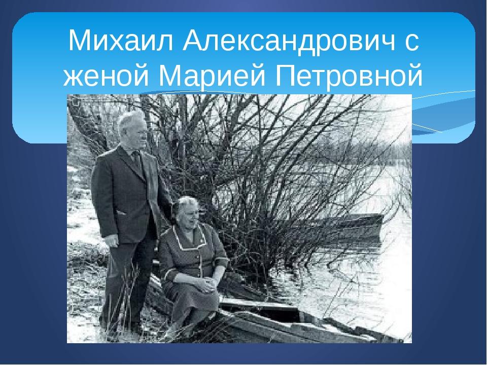 Михаил Александрович с женой Марией Петровной