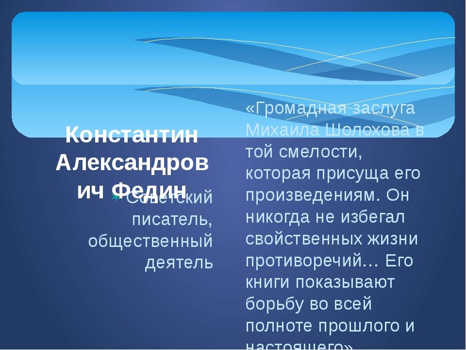 Советский писатель, общественный деятель Константин Александрович Федин «Гром...