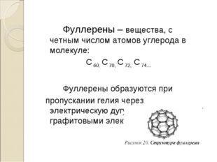 Фуллерены – вещества, с четным числом атомов углерода в молекуле: С 60, С 7