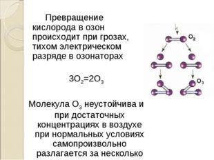 Превращение кислорода в озон происходит при грозах, тихом электрическом раз