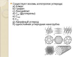 Существует восемь аллотропов углерода: a) Алмаз b) Графит c) Лонсдейлит d) C6