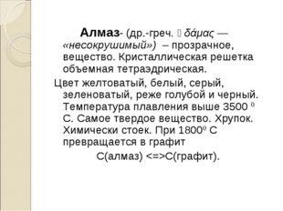 Алмаз- (др.-греч. ἀδάμας— «несокрушимый») – прозрачное, вещество. Кристалл