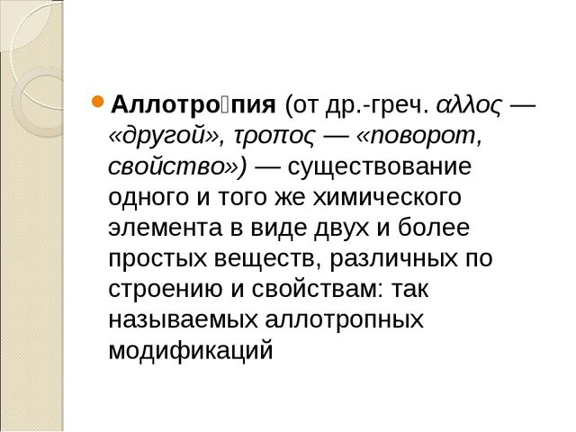 Аллотро́пия (от др.-греч. αλλος— «другой», τροπος— «поворот, свойство»)— с...