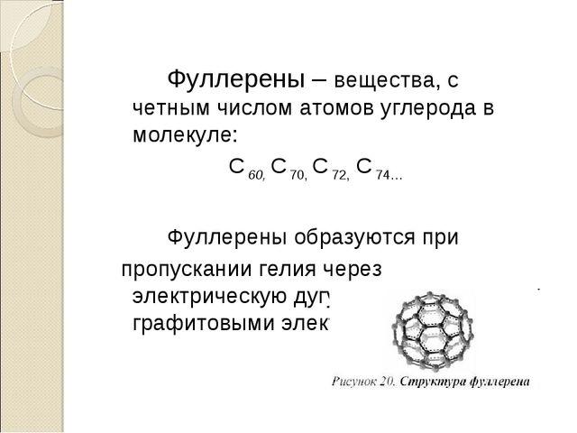 Фуллерены – вещества, с четным числом атомов углерода в молекуле: С 60, С 7...