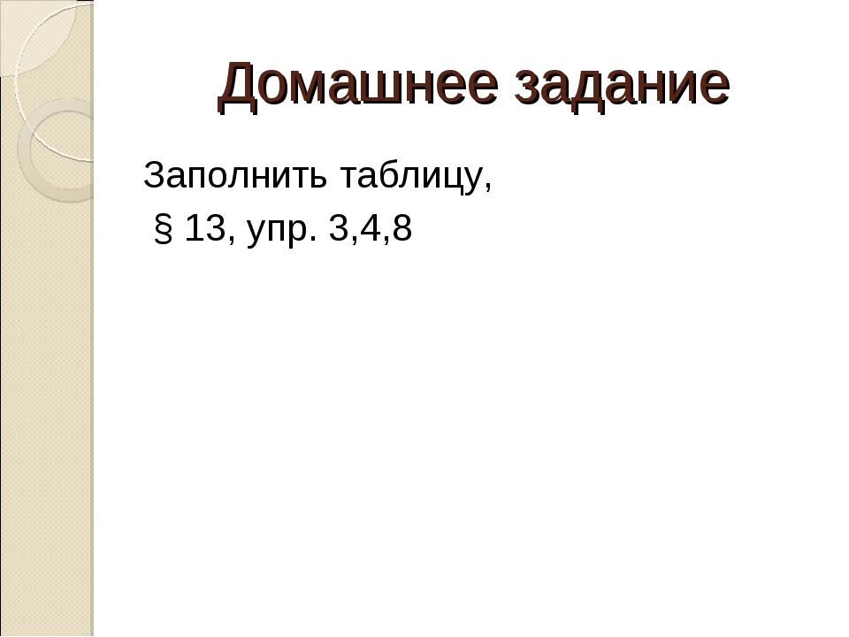 Домашнее задание Заполнить таблицу, § 13, упр. 3,4,8
