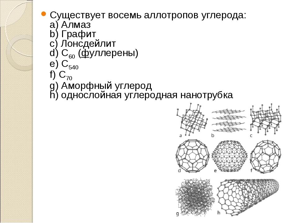 Существует восемь аллотропов углерода: a) Алмаз b) Графит c) Лонсдейлит d) C6...