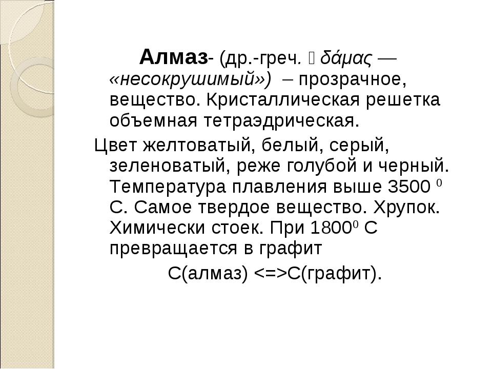 Алмаз- (др.-греч. ἀδάμας— «несокрушимый») – прозрачное, вещество. Кристалл...