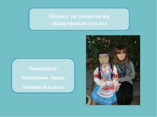 Проект по технологии «Капроновая кукла» Выполнила: Махмутова Лиана ученица 8