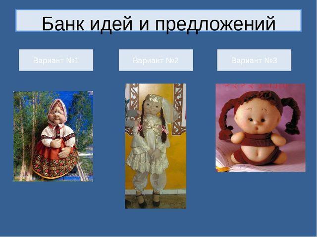 Банк идей и предложений Вариант №1 Вариант №2 Вариант №3