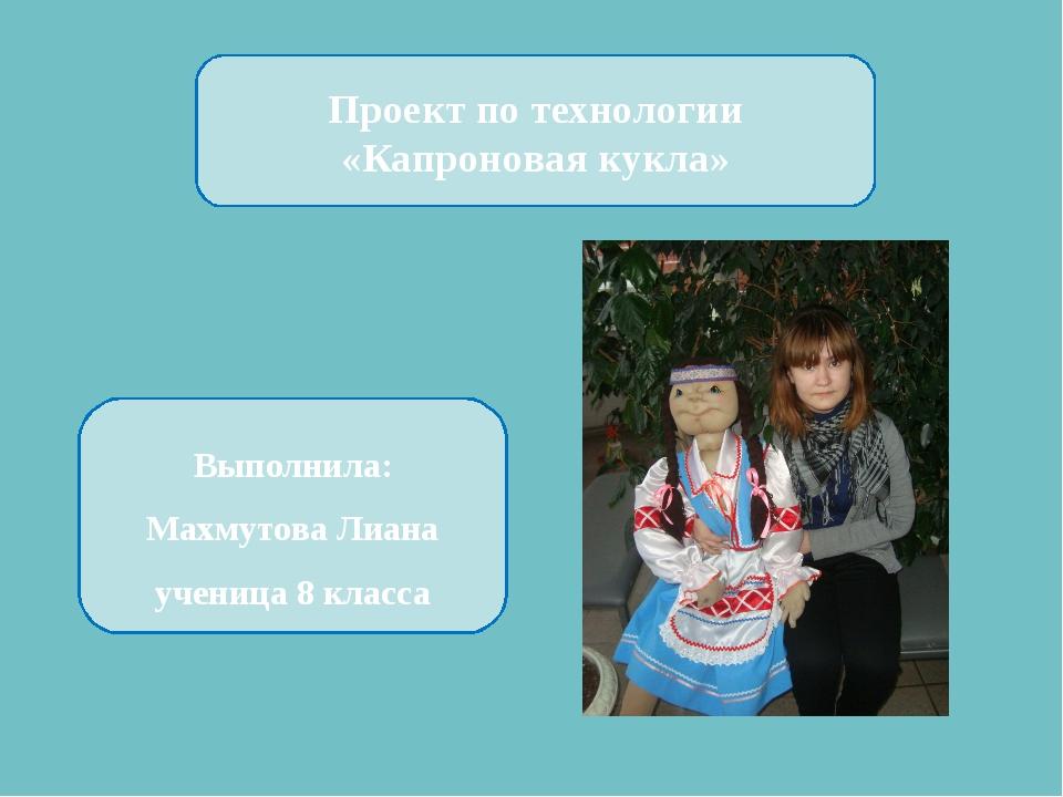 Проект по технологии «Капроновая кукла» Выполнила: Махмутова Лиана ученица 8...