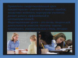 Правильно смоделированный урок предостерегает учителя от многих ошибок, позво