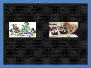 При этом роль учителя на современном уроке заключается в том, чтобы создавать