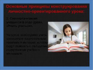Основные принципы конструирования личностно-ориентированного урока: 2. Самоор
