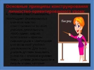 Основные принципы конструирования личностно-ориентированного урока: Личная от
