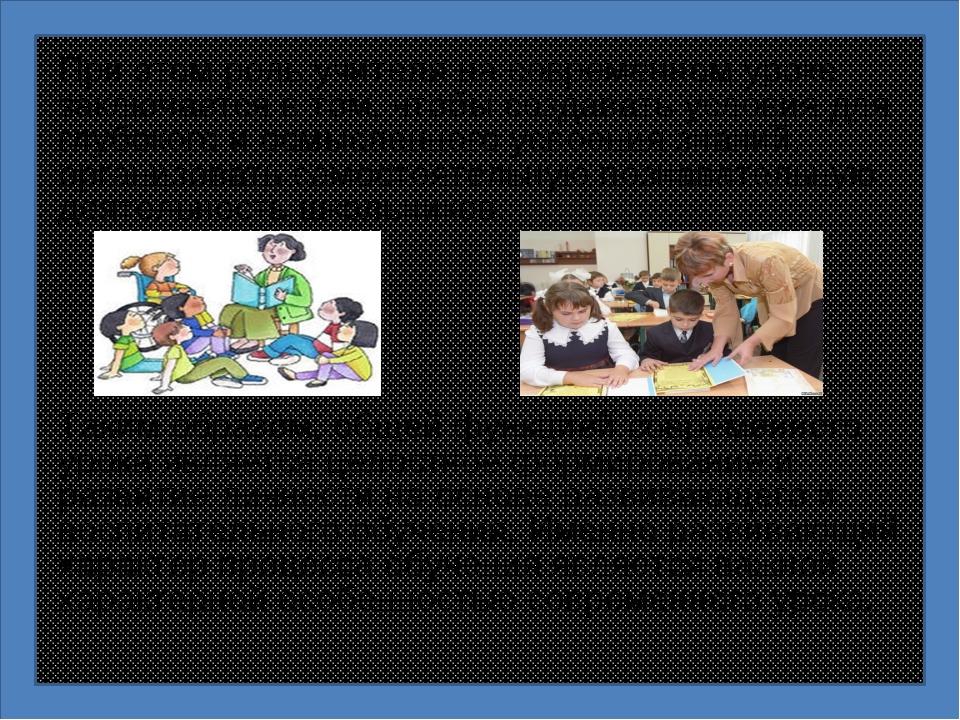 При этом роль учителя на современном уроке заключается в том, чтобы создавать...