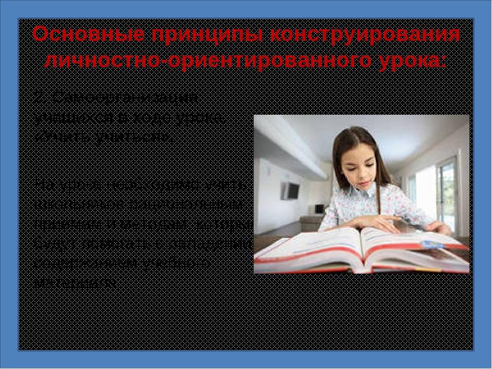 Основные принципы конструирования личностно-ориентированного урока: 2. Самоор...