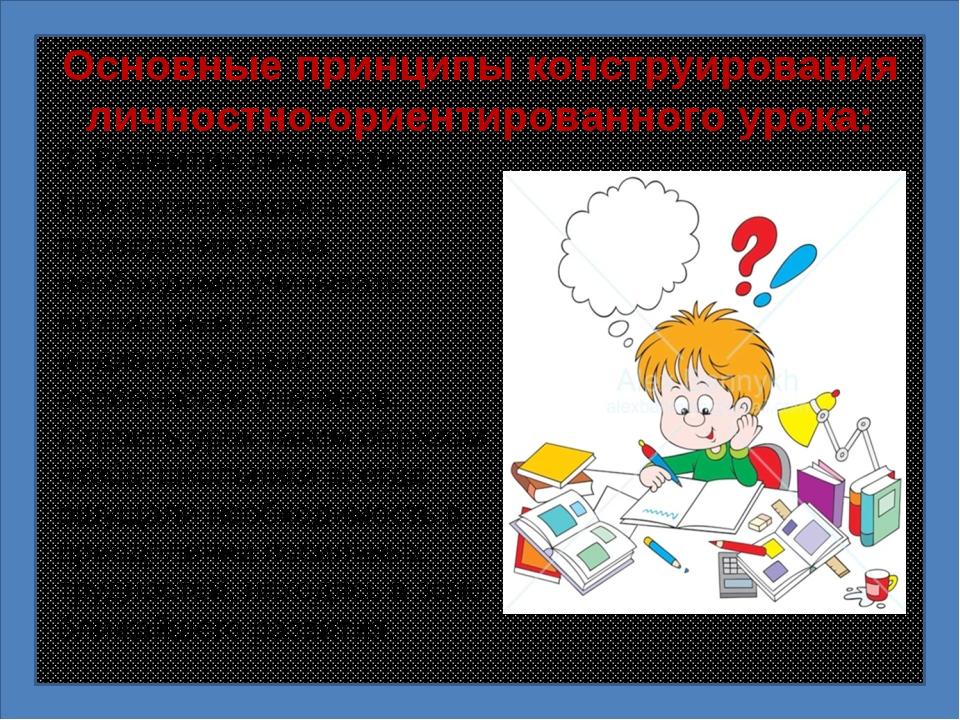 Основные принципы конструирования личностно-ориентированного урока: 3. Развит...