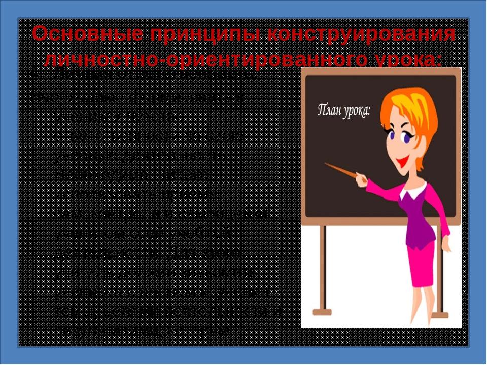 Основные принципы конструирования личностно-ориентированного урока: Личная от...