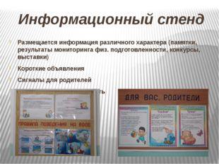 Информационный стенд Размещается информация различного характера (памятки, ре