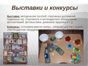 Выставки и конкурсы Выставки: методических пособий, спортивных достижений, по