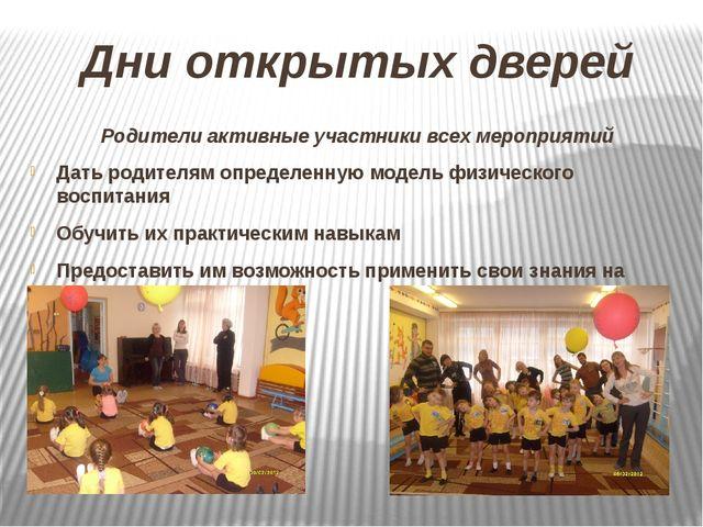 Дни открытых дверей Родители активные участники всех мероприятий Дать родител...