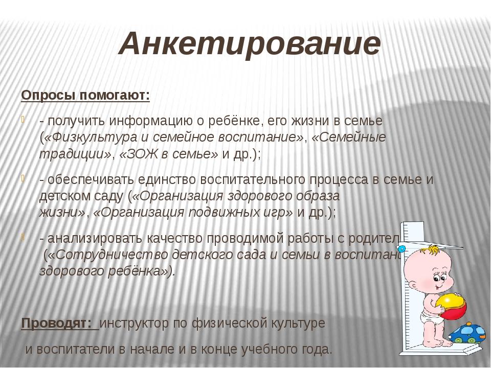 Анкетирование Опросы помогают: - получить информацию о ребёнке, его жизни в с...