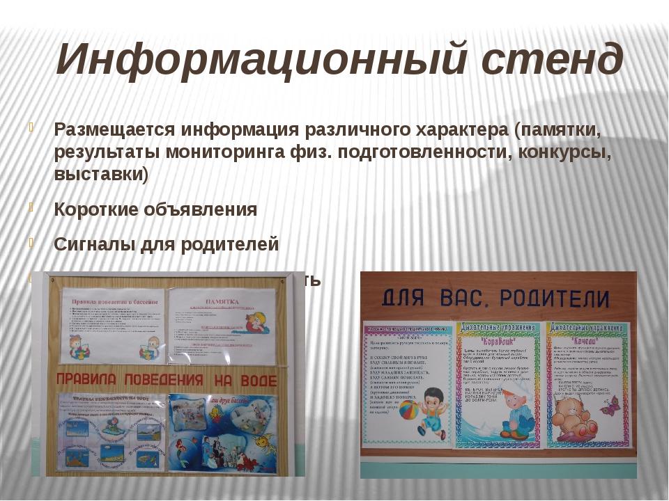 Информационный стенд Размещается информация различного характера (памятки, ре...