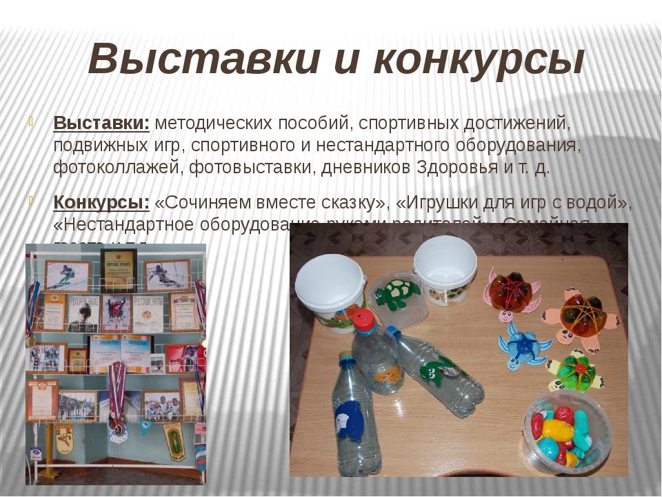Выставки и конкурсы Выставки: методических пособий, спортивных достижений, по...