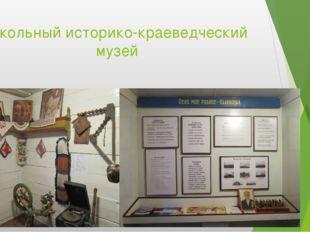 Школьный историко-краеведческий музей