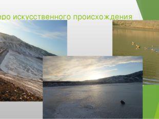Озеро искусственного происхождения