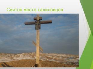 Святое место калиновцев