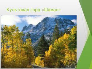 Культовая гора «Шаман»