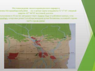 Местонахождение эколого-краеведческого маршрута Калиновка Мухоршибирский райо