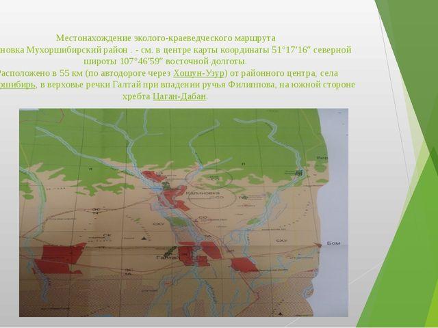 Местонахождение эколого-краеведческого маршрута Калиновка Мухоршибирский райо...