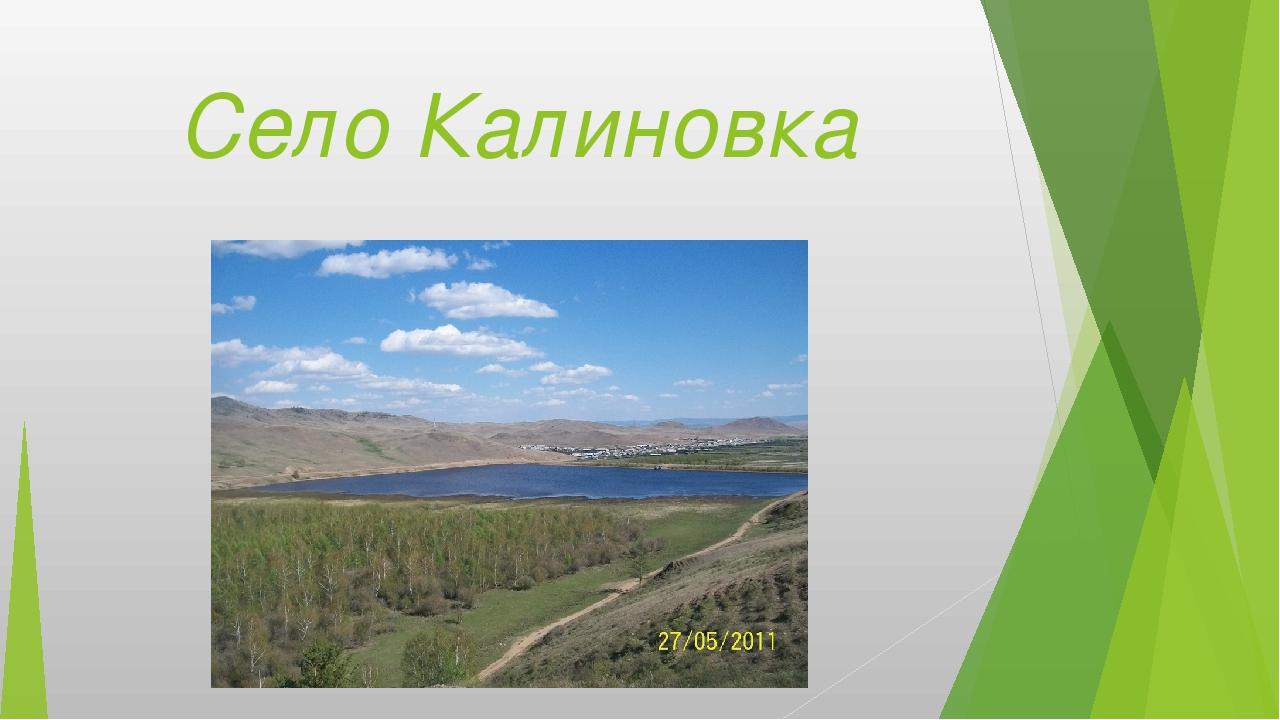 Село Калиновка