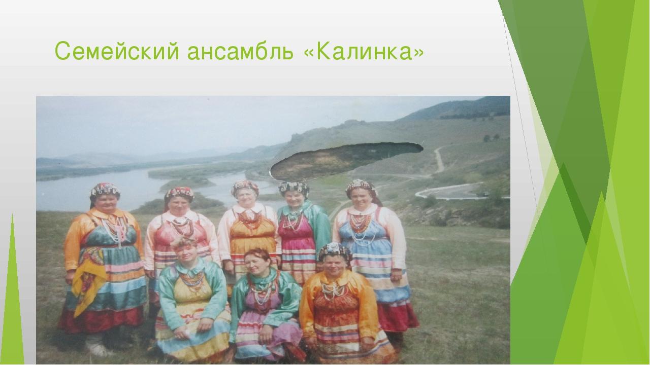 Семейский ансамбль «Калинка»