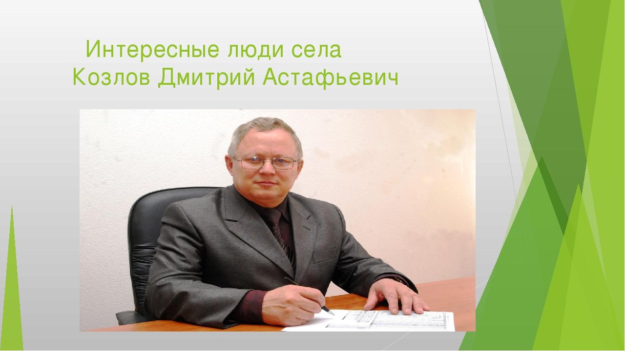 Интересные люди села Козлов Дмитрий Астафьевич